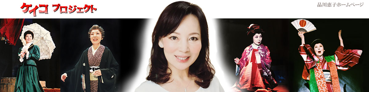 ケイコプロジェクト/女優 品川恵子ホームページ